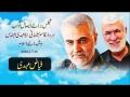 [Majlis] Essal-e-Sawab Shaheed Qasim Soleimani & Other Shohada | Zakir Fayyaz Mehdi - Urdu