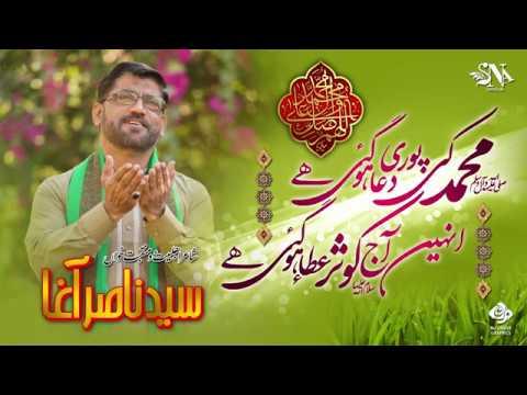 [Manqabat] Kousar Ataa Ho Gaey Hai   کوثر عطا ہوگئی ہے   Nasir Agha - Urdu