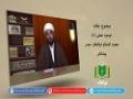 عقائد   توحید عملی 01   Urdu