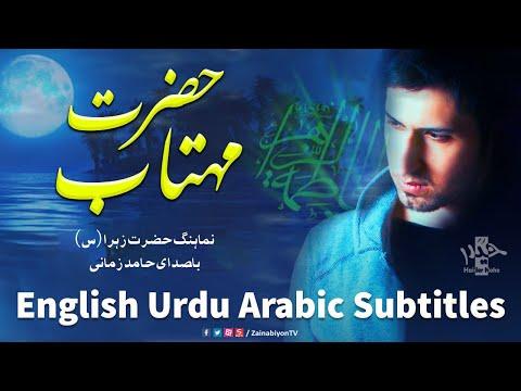 حضرت مهتاب - حامد زمانی   Farsi sub English Urdu Arabic