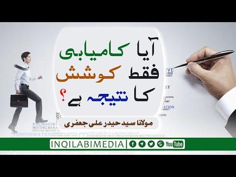 🎦 کلپ - آیا کامیابی فقط کوشش کا نتیجہ ہے؟ - urdu