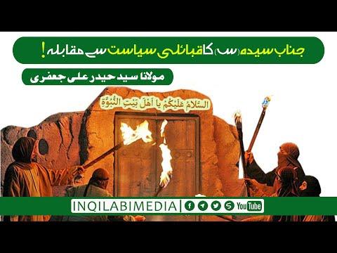 🎦 کلپ 5  - جناب سیدہ (س) کا قبائلی سیاست سے مقابلہ! - urdu
