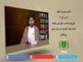 کتاب بیست گفتار [5] | حق اور صاحب حق میں رابطہ | Urdu