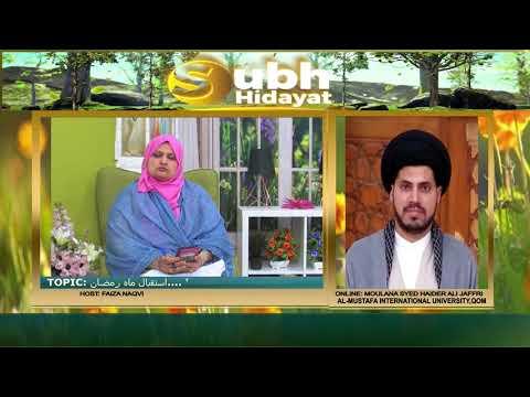 🎦 نصرتِ امام زمانہؑ و ماہ مبارک رمضان -urdu