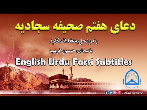 دعا برای دفع بلا (دعای هفتم صحیفه سجادیه)   Arabic sub English Urdu Farsi
