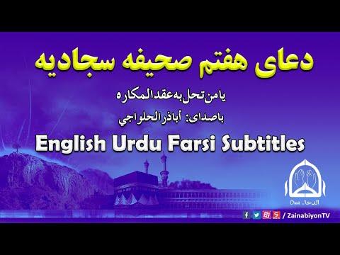 دعای هفتم صحیفه سجادیه - أباذر الحلواجي   Arabic sub English Urdu Farsi