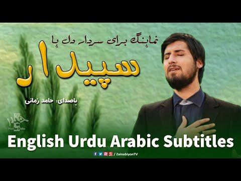 Sepidar - Hamed Zamani    Farsi sub English Urdu Arabic
