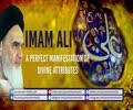 Imam Ali (A): A Perfect Manifestation of Divine Attributes | Imam Khomeini (R) | Farsi Sub English