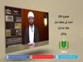 عقائد   امامت کے مختلف ادوار   Urdu
