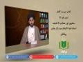 کتاب بیست گفتار [11]   سختیوں اور مصائب کا فلسفہ   Urdu