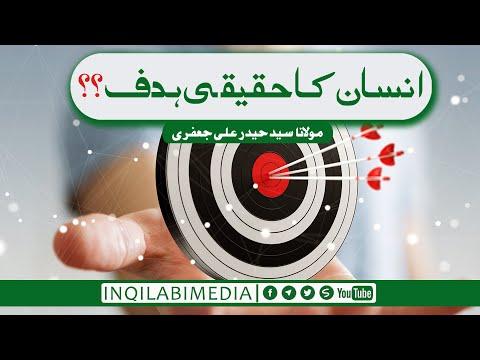 🎦 انسان کا حقیقی ہدف کیا ہے؟ - urdu