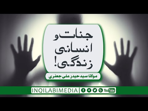 🎦 جنات و انسانی زندگی - urdu