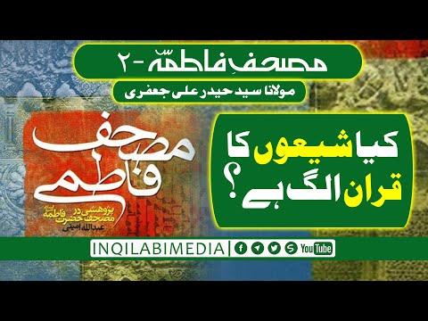 🎦 مصحفِ فاطمہؑ 2 | کیا شیعوں کا قران الگ ہے؟ - urdu