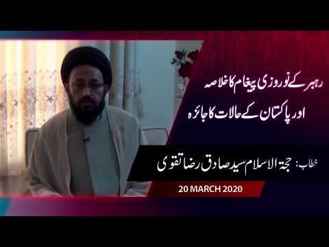 Rehber Kay Norouzi Paigham Ka Khulasa Or Pakistan Kay Halaat Ka Jaiza   H.I Sadiq Raza Taqvi - Urdu