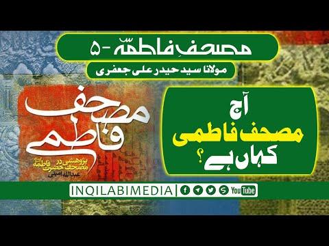 🎦 مصحفِ فاطمہؑ 5 | آج مصحفِ فاطمی کہاں ہے؟ - urdu