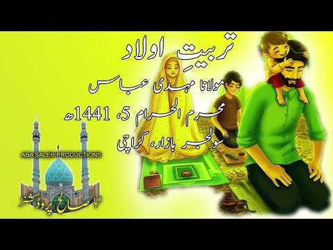 CLIP   تربیتِ اولاد   Maulana Mehdi Abbas   Urdu