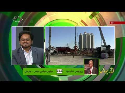 [21 Apr 2020]  امریکی تیل کی منڈی میں زلزلہ - Urdu