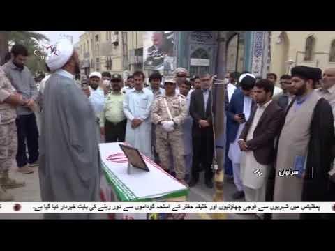 [21 Apr 2020] اسمگلرون کے ہاتھوں سپاہ قدس کے ایک جوان کی شہادت - Urdu