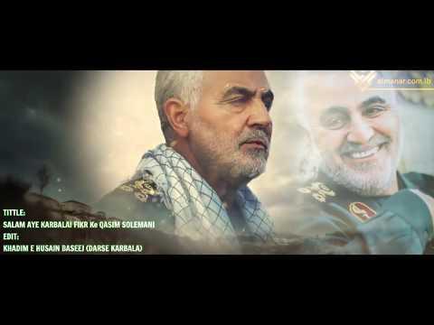Salam Aey Karbalai Fikr Ke Qasim Solemani   New Tarana [HD]   QASIM SOLEMANI   Urdu
