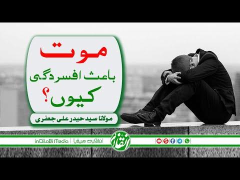 🎦 موت باعث افسردگی کیوں؟ - urdu