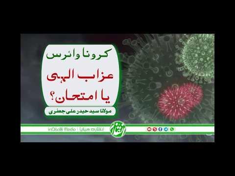 🎦 کرونا وائرس؛ عذاب الہٰی یا امتحان؟ - urdu