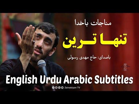 تنهاترین - مهدی رسولی (مناجات)   Farsi sub English Urdu Arabic