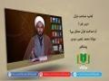 کتاب شناخت قرآن [3] | آیا شناخت قرآن ممکن ہے؟ | Urdu