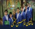 عاشقان امام حسن مجتبیٰؑ | خوبصورت ترانہ | Farsi Sub Urdu