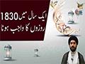 Saal mein 1830 roozoon ka wajib hona || Ramadan - Urdu