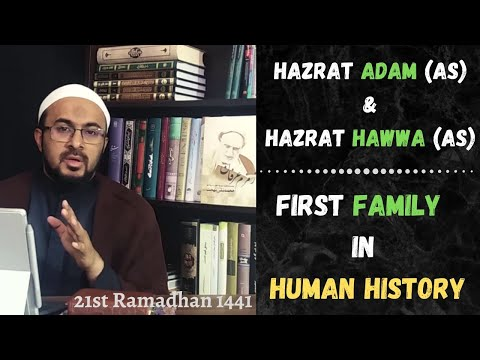 [21] Hazrat Adam (as) aur Hazrat Hawa (as) Ki Shaadi - Family System Ki Bunyaad - Urdu