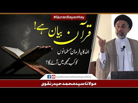 Quran Bayan Hay! || Ayaat-un-Bayyinaat || Hafiz Syed Muhammad Haider Naqvi - Urdu