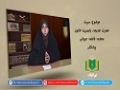 سیرت | حضرت خدیجہ، بابصیرت خاتون | Urdu