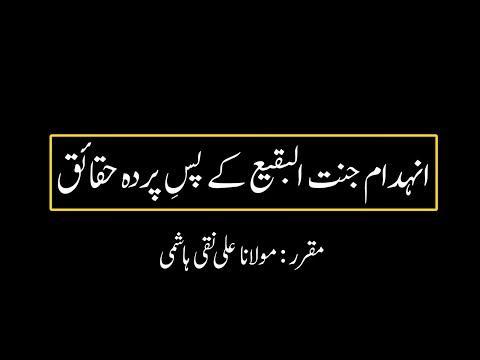 Facts about Demolition of Jannat ul Baqi || Molana Ali Naqi Hashmi || Urdu