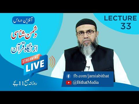 [33] Dushman Shanasi az Nigah e Quran - دشمن شناسی ازنگاہ قرآن | Molana Ali Naqi Hashmi - Urdu