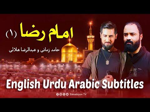 امام رضا 1 - هلالی و حامد زمانی   Farsi sub English Urdu Arabic