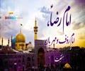 امام رضاؑ، امامِ رؤف و مہربان   منقبت   Farsi Sub Urdu