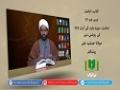کتاب امامت [13]   امامت، سورہ بقرہ کی آیت 124 کی روشنی میں   Urdu