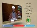 کتاب امامت [15]   اہمیت و ضرورت امامت، روایات کی روشنی میں   Urdu