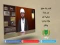 کتاب رسالہ حقوق [15]   صدقے کا حق   Urdu