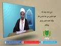 شرح دعاء عرفہ [4]   خود شناسی سے خدا شناسی تک   Urdu