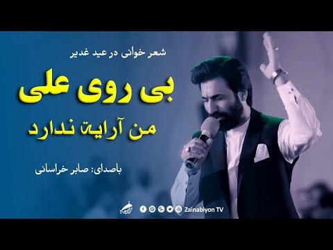 بی روی علی شعر من آرایه ندارد - صابر خراسانی   شعرخوانی عید غدیر   Fars