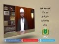 کتاب رسالہ حقوق [17]   ساتھی کا حق   Urdu