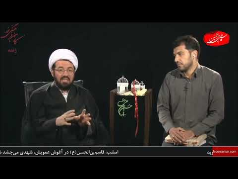 [06] سخنرانی حجت الاسلام مسعود عالی- شب ششم محرم ۱۴۴۲(۲۰۲۰) - Farsi