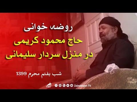 روضه خوانی حاج محمود کریمی در منزل سردار حاج قاسم سلیمانی   Farsi