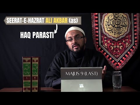 [9] Insan-e-Kamil Ka Safar, Khilqat-e-Adam (as) Se Zuhoor-e-Mehdi (as) Tak - Muharram 1442 - Urdu