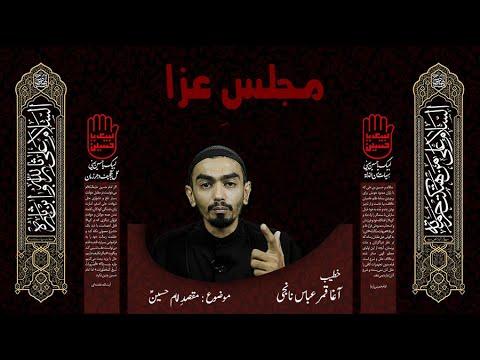 [Majlis 5] Maqsad e Imam Hussain (a.s)   Aga Qamar Abbas Nanji (Qom)  Muharram 2020 - Urdu