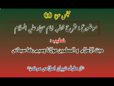 Majlis 3 | Topic: Shrah e Khutba Imam Sajjad a.s - Moulana Waseem Raza Subhani Muharram 1442/2020 Urdu