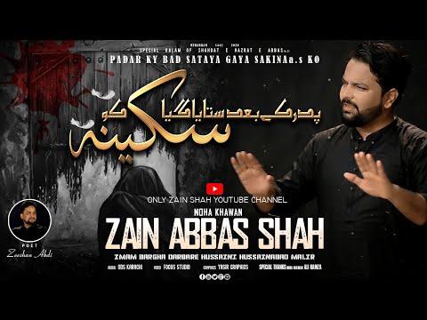 [Nauha] Sataya giya  Sakina s.a. KO | ZAIN ABBAS SHAH  MUHARRAM 2020/1442 | Urdu