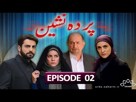 [02] Parda Nasheen | پردہ نشین | Urdu Drama Serial