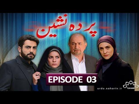 [03] Parda Nasheen | پردہ نشین | Urdu Drama Serial